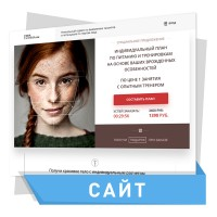 "Сайт ""ПОД КЛЮЧ"" для физиогномики"