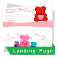 "Landing Page ""ПОД КЛЮЧ"" для мишек из роз"