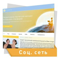 """Блог/Социальная сеть """"ПОД КЛЮЧ"""""""