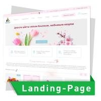 "Landing Page ""ПОД КЛЮЧ"" для цветочного магазина"