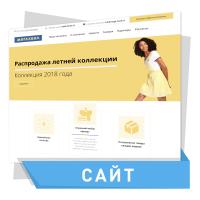"Сайт ""ПОД КЛЮЧ"" для секонд-хенда ""Мегахенд"""