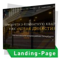 "Landing Page ""ПОД КЛЮЧ"" для биокаминов"