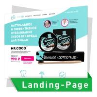 """Landing Page """"ПОД КЛЮЧ"""" для гигиенической компании MR. COCO"""