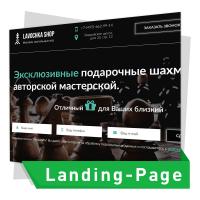 Дизайн Landing Page по продаже элитных шахмат