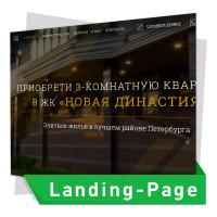 Дизайн Landing Page по продаже биокаминов
