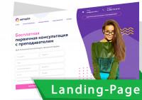 "Landing Page ""ПОД КЛЮЧ"". Автор 24."