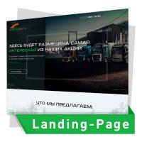 """Landing Page """"ПОД КЛЮЧ"""" для транспортно-логистической компании."""