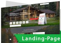 """Landing Page """"ПОД КЛЮЧ"""" для RedEstate"""