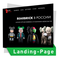 Дизайн Landing Page по продаже игрушек BEARBRICK