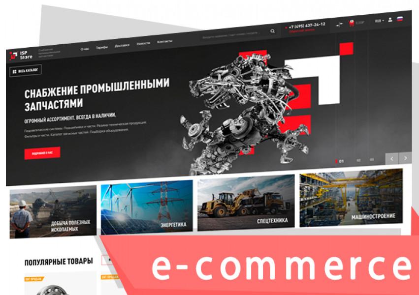 "Интернет-магазин ""ПОД КЛЮЧ"". ISP-Store"