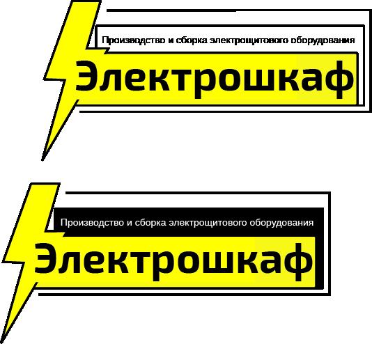 Разработать логотип для завода по производству электрощитов фото f_2045b6eceb012a8e.png