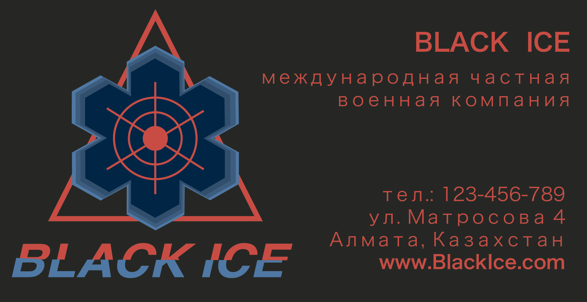 "Логотип + Фирменный стиль для компании ""BLACK ICE"" фото f_70857126c13657e3.png"