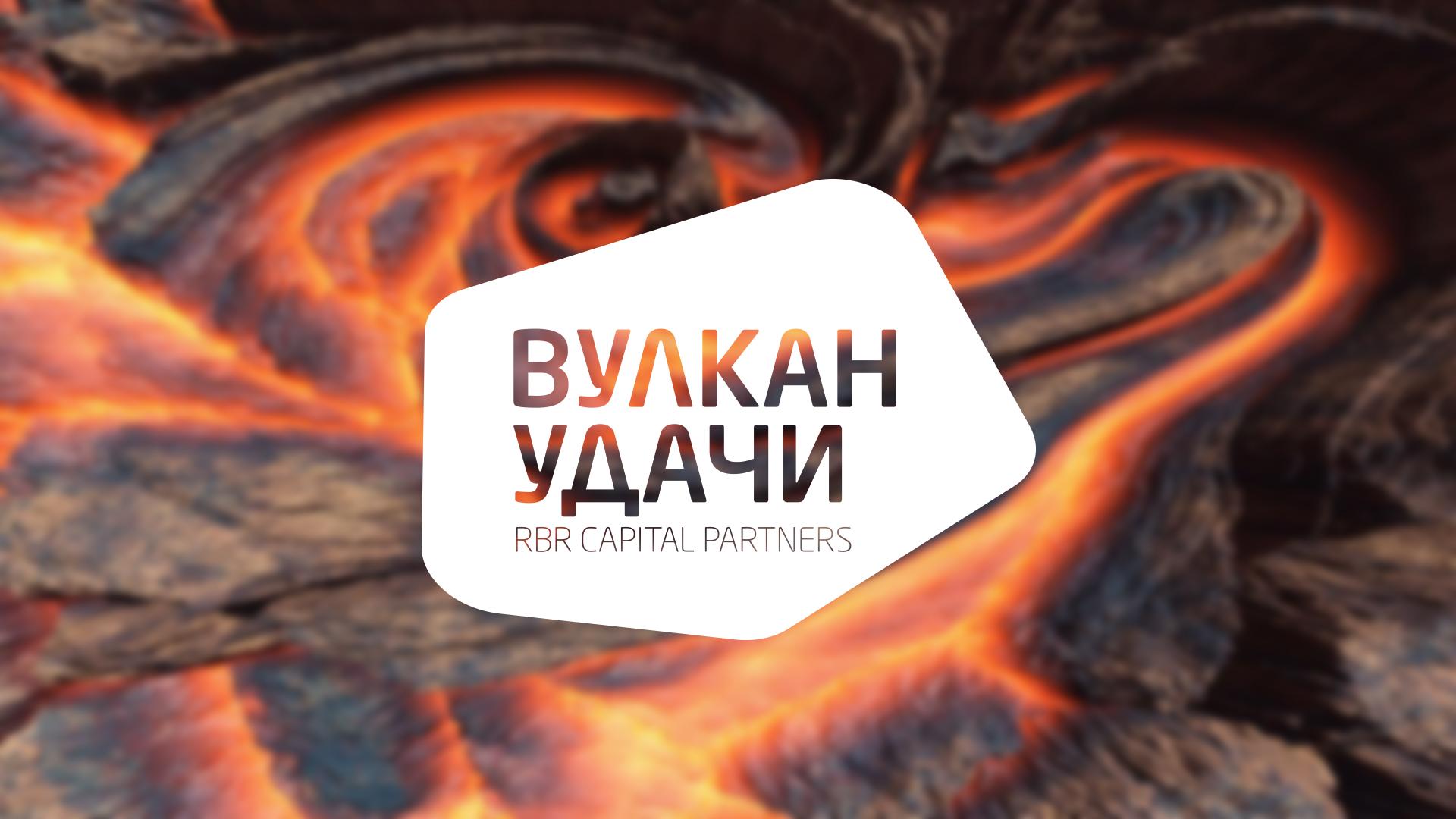 Разработка логотипа для брокерской компании ВУЛКАН УДАЧИ фото f_41351ab8fe66a4bb.jpg