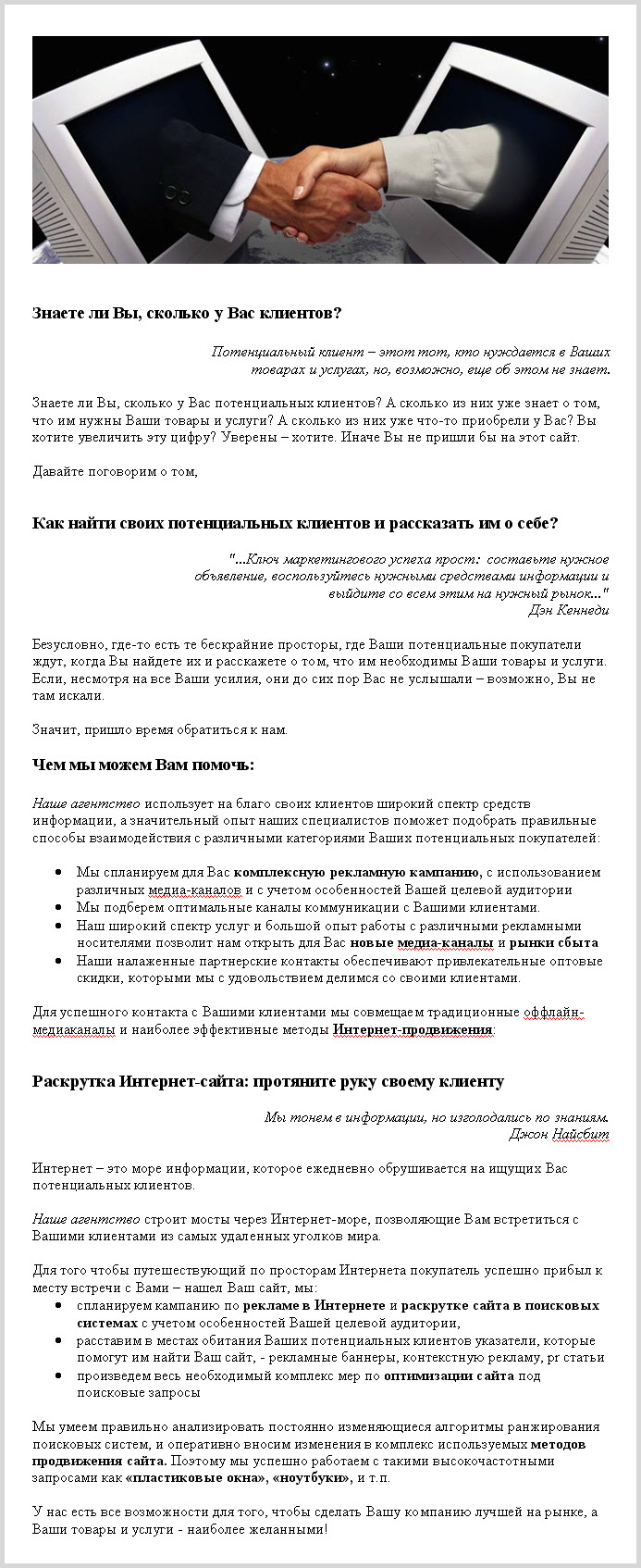 Текст для сайта интернет-агентства