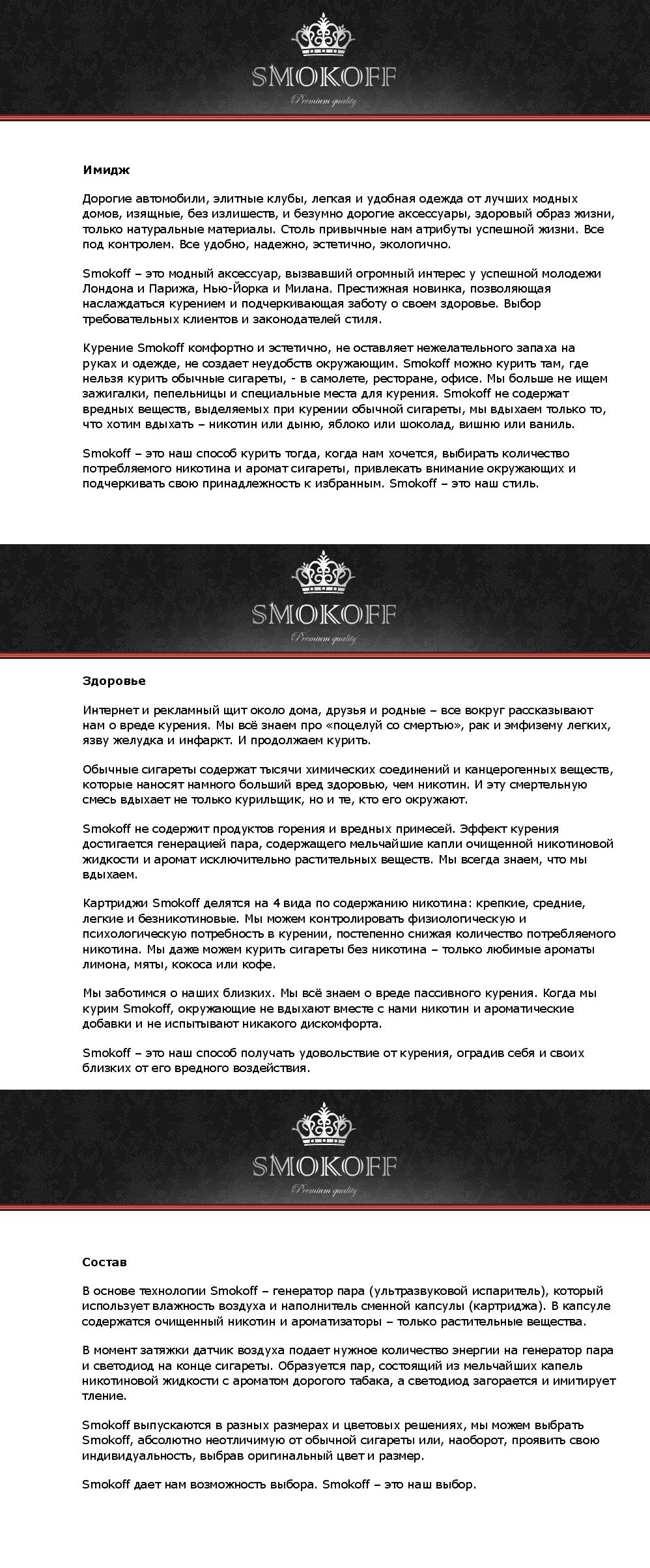 Контент для сайта Smokoff