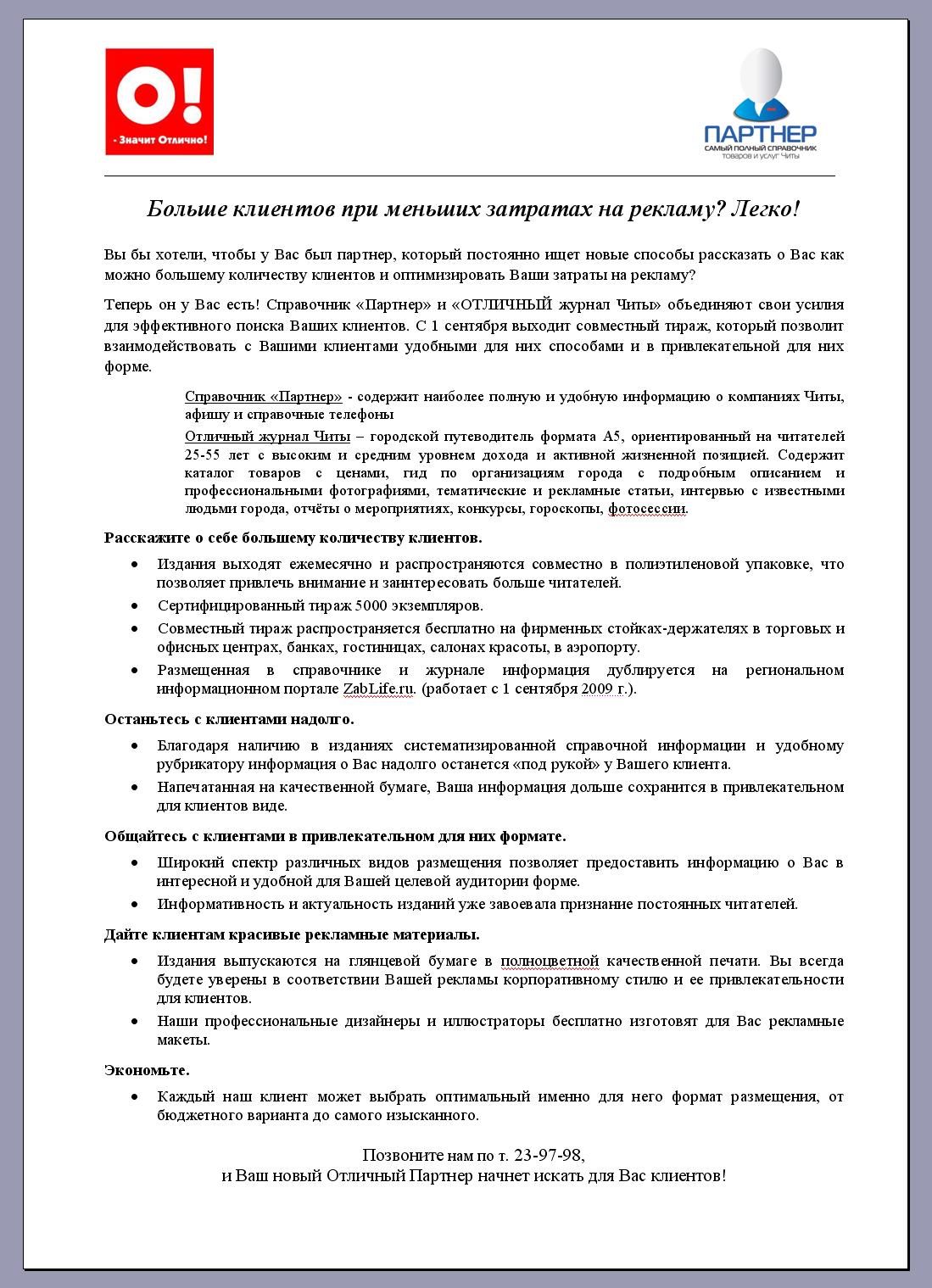 Коммерческое предложение Заблайф v3