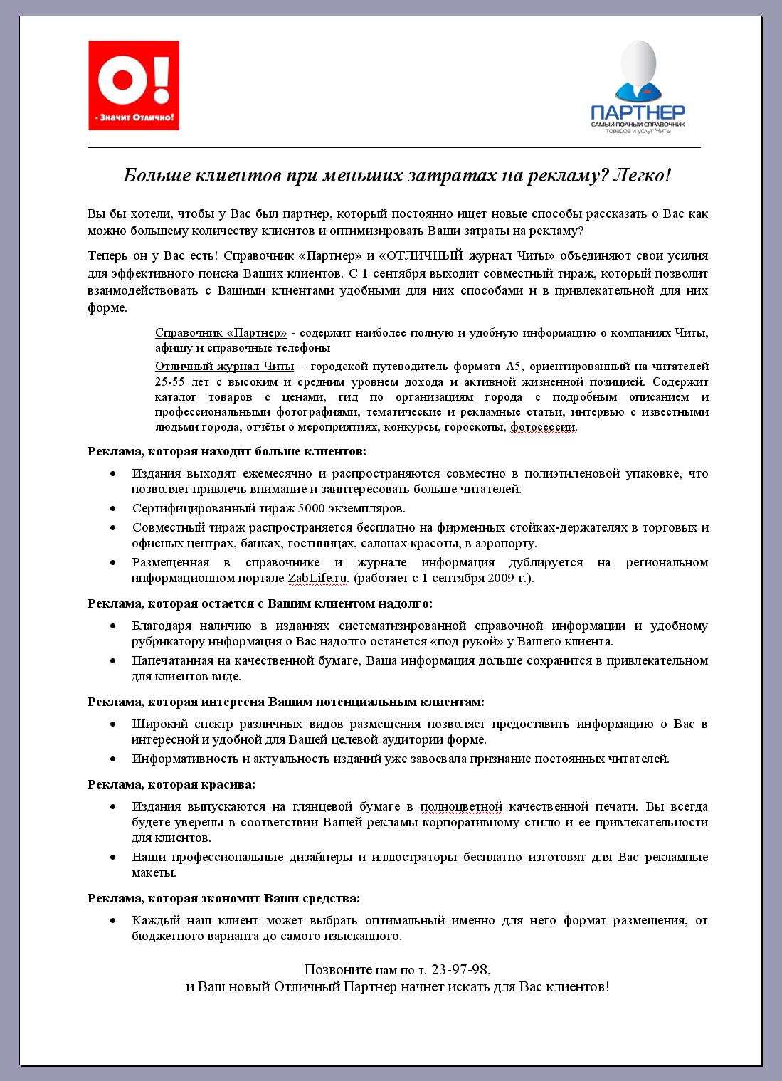 Коммерческое предложение Заблайф v2