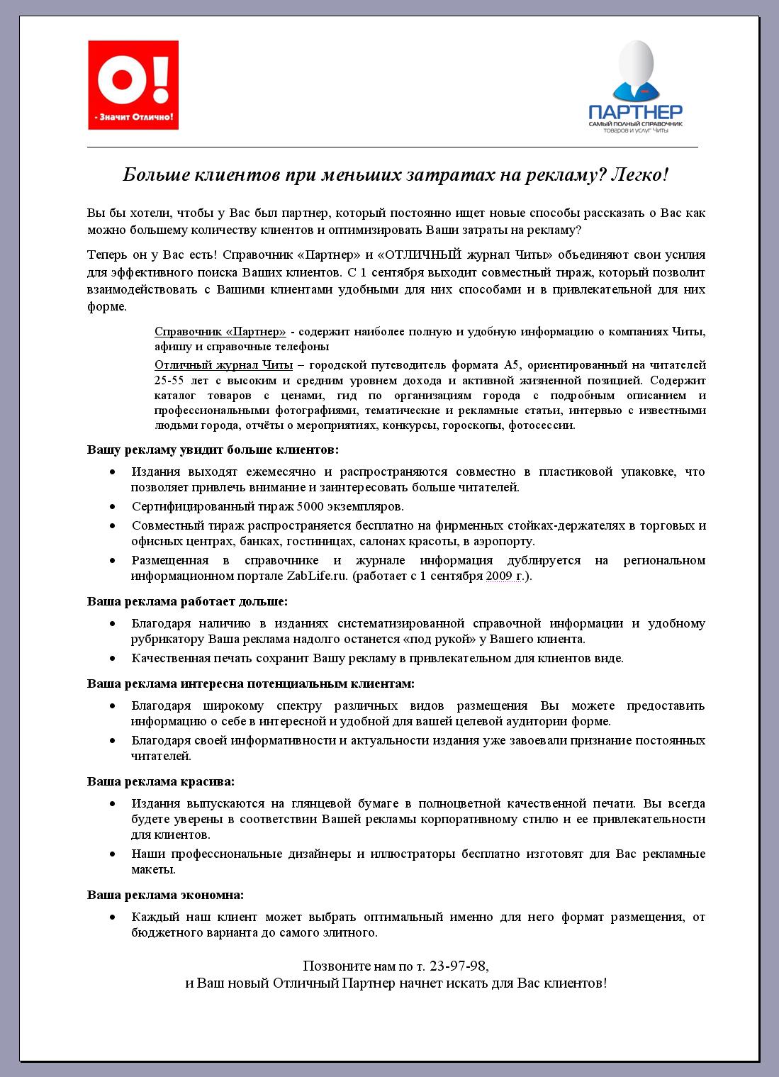 Коммерческое предложение Заблайф v1