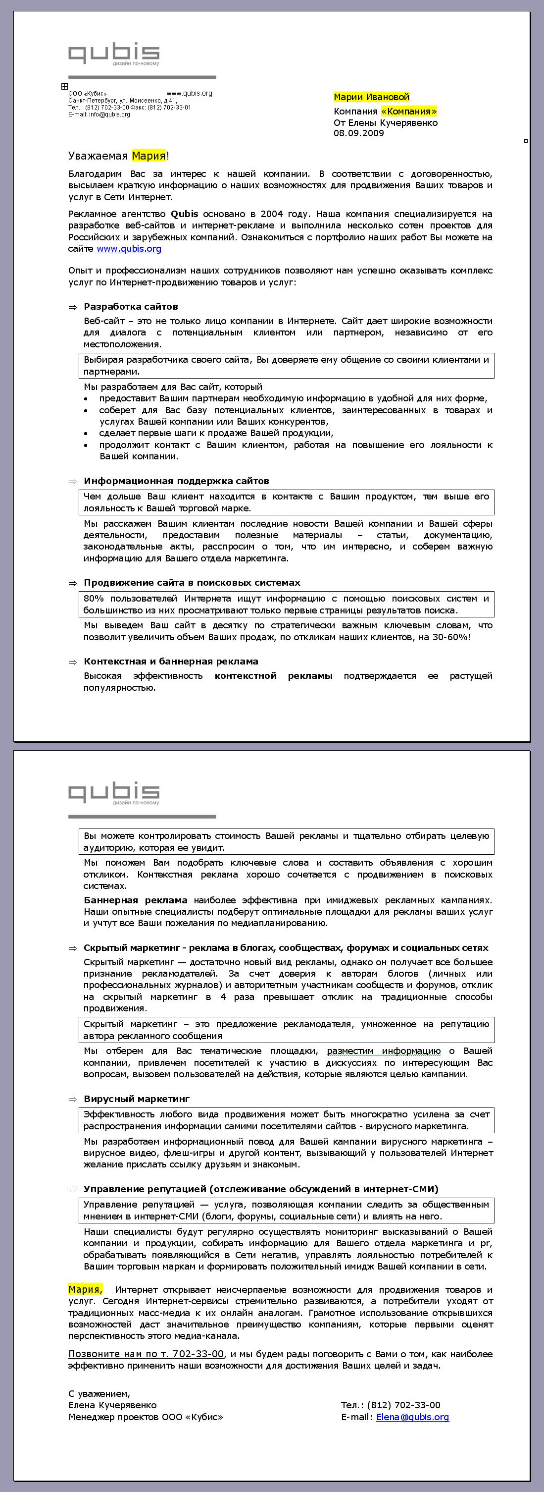 Коммерческое предложение Qubis