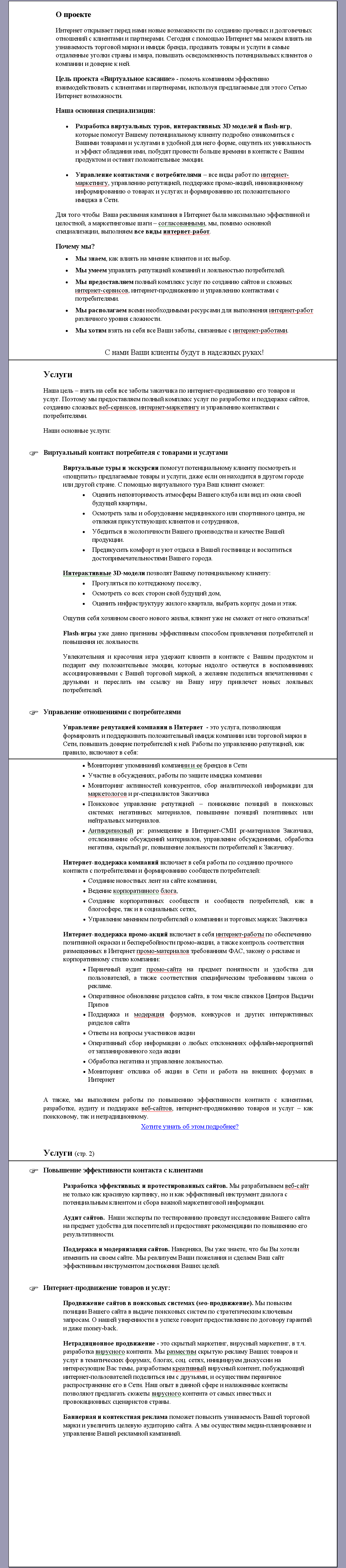 Тексты для сайта Vtouch
