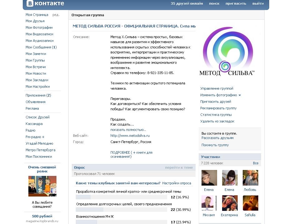 Продвижение тренингов ВКонтакте