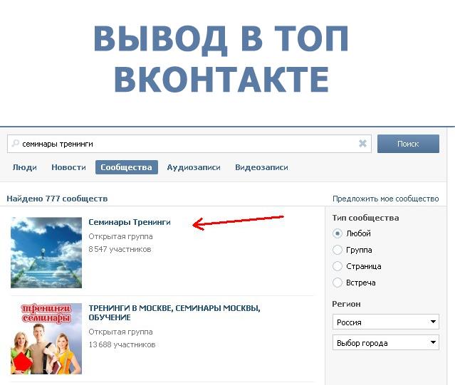Вывод в топ ВК, регион Россия
