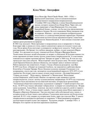 Клод Моне - биография