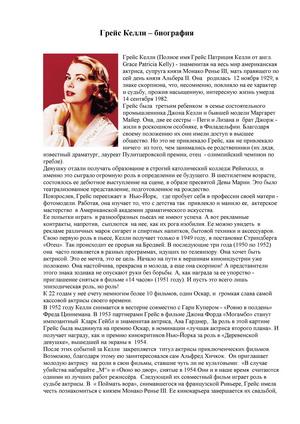 Грейс Келли - биография