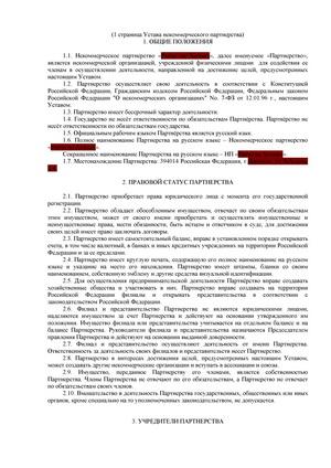 Устав некоммерческого партнерства