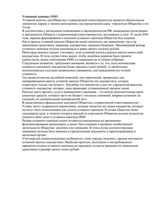 Уставный капитал ООО