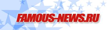 famous-news.ru