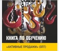 """Редактирование """"Книги по обучению активным продажам"""". 140 тыс. збп."""