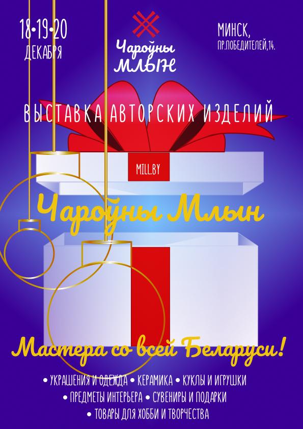 Дизайн новогодней афиши для выставки изделий ручной работы фото f_2195f8de636ead06.png