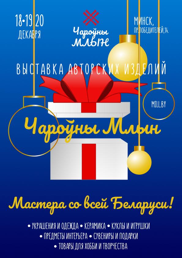 Дизайн новогодней афиши для выставки изделий ручной работы фото f_7495f8de63ae68bc.png