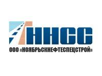НоябрьскНефтеСпецСтрой (строительство нефтепроводов и автодорог)