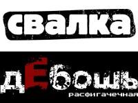 Проект Свалка / Дебош