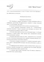 Веда Проект, рекомендательное письмо часть 1
