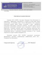 """ООО """"Парис"""", рекомендательное письмо"""