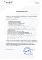Дизайн студия Парсифаль, рекомендательное письмо