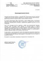 Туристическое агенство Де Визу, рекомендательное письмо