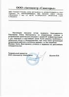 Автоцентр Синегорье, рекомендательное письмо