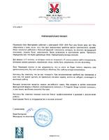 Компания V33 RUS, рекомендательное письмо