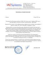 АЕ Системз Групп, рекомендательное письмо