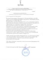 Фэшн Керамика, рекомендательное письмо