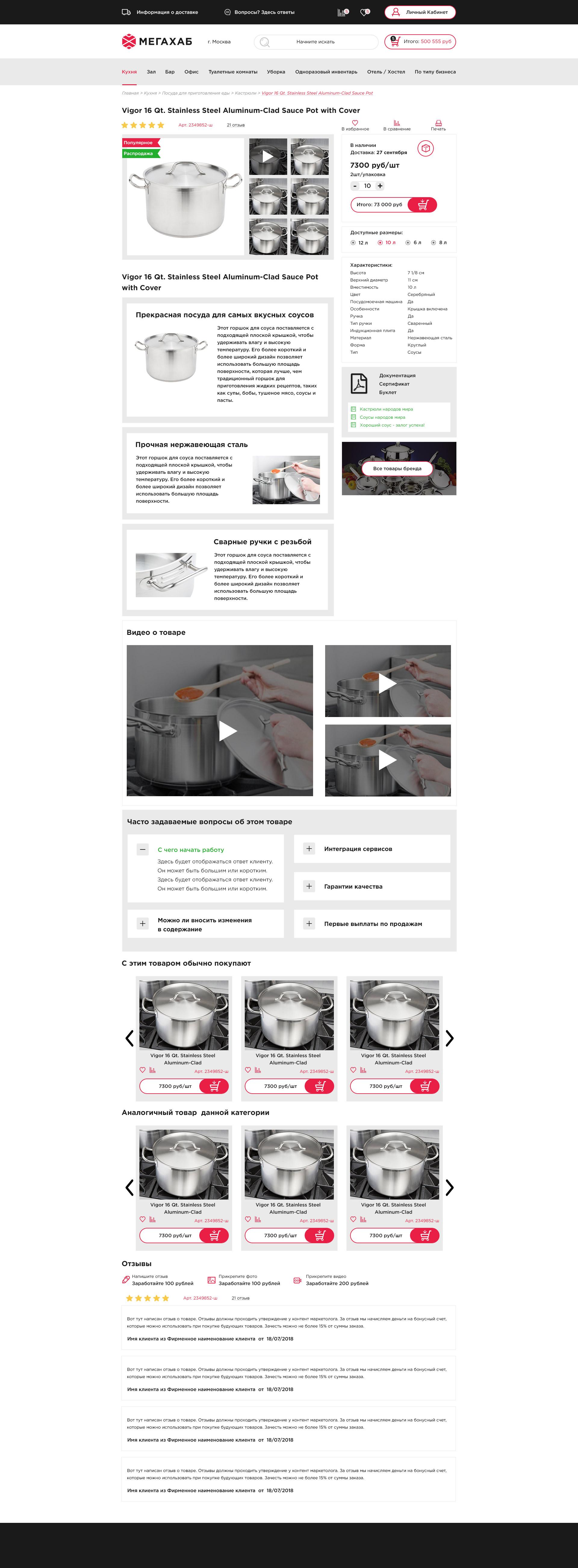 """[ конкурс ] дизайн страницы """"карточка товара"""" фото f_3755babaf6736292.jpg"""
