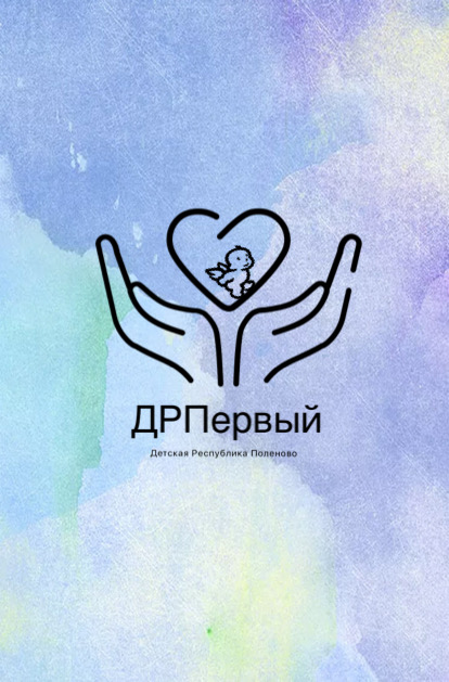 Логотип/шрифт для Детского оздоровительного лагеря фото f_9715de01344569bf.jpg