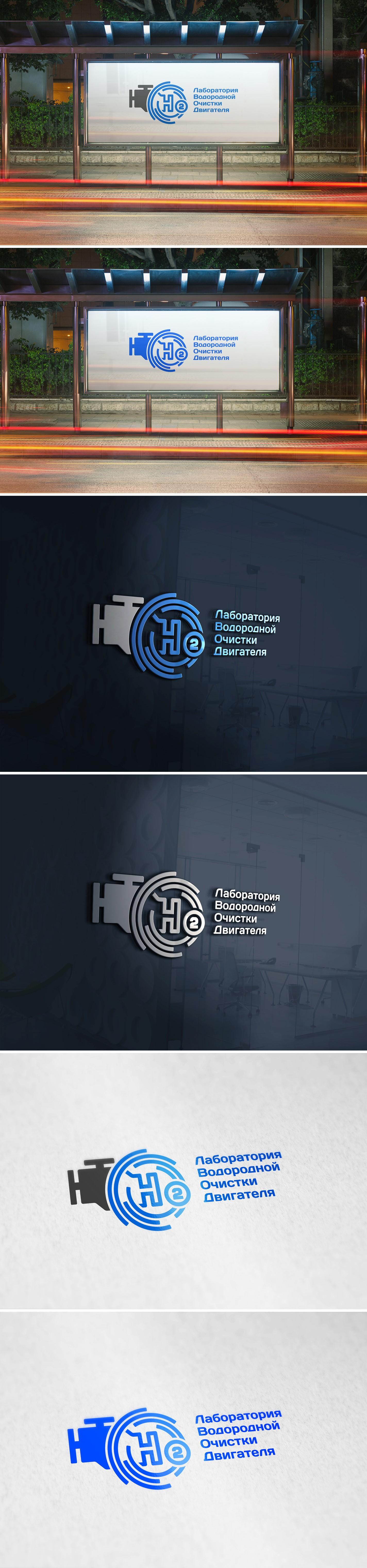 """Разработка фирменного стиля для """"Лаборатории водородной очис фото f_0435dd277974f16c.jpg"""