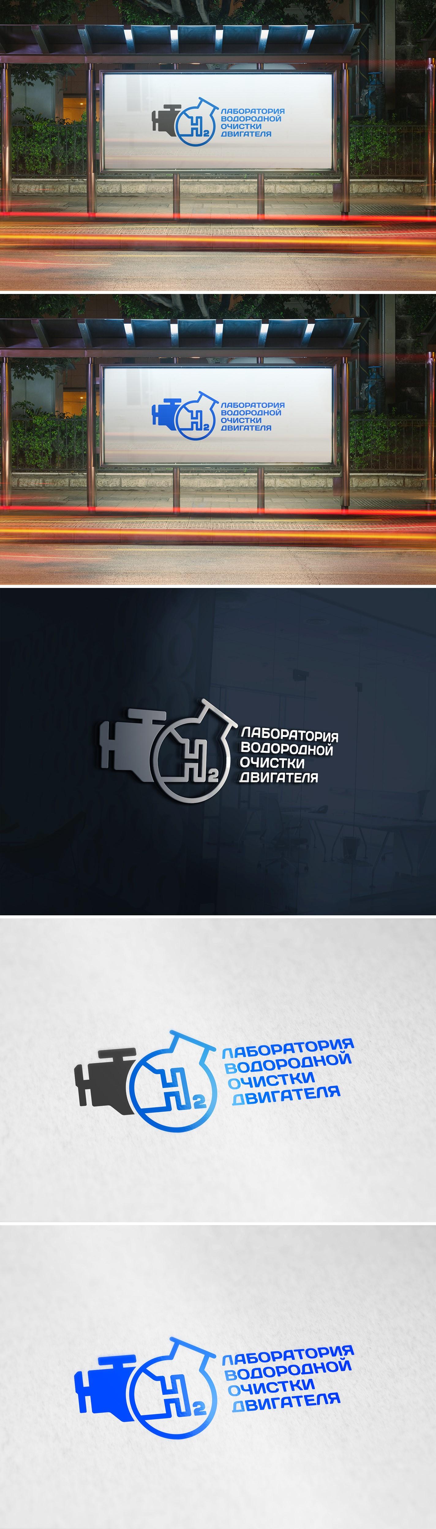 """Разработка фирменного стиля для """"Лаборатории водородной очис фото f_0465dc1907a1b160.jpg"""