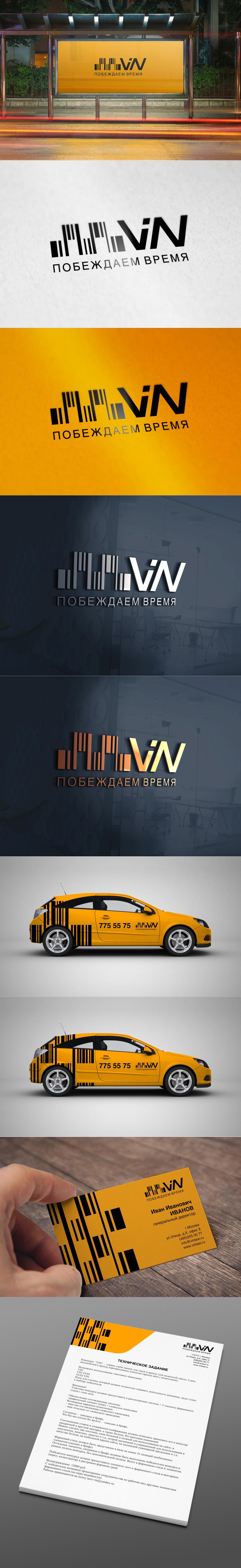 Разработка логотипа и фирменного стиля для такси фото f_2955b9a051d51390.jpg