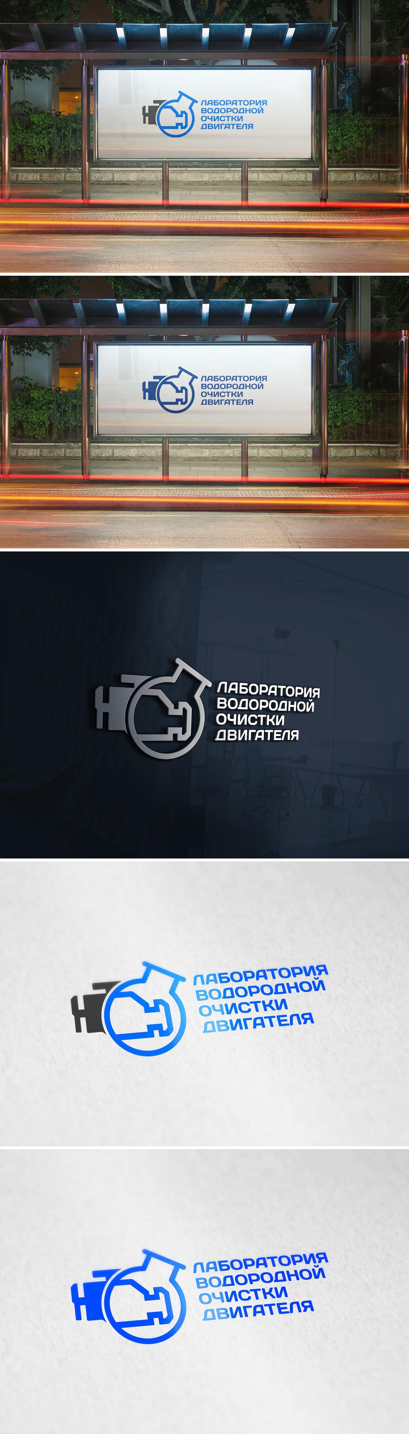 """Разработка фирменного стиля для """"Лаборатории водородной очис фото f_4135dc189c7e2fd7.jpg"""